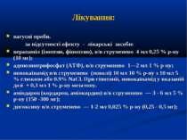 Лікування: вагусні проби. за відсутності ефекту - лікарські засоби: верапаміл...