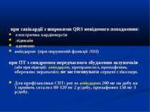 при тахікардії з широкими QRS невідомого походження: електрична кардіоверсія ...