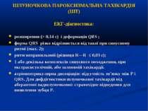 ШЛУНОЧКОВА ПАРОКСИЗМАЛЬНА ТАХІКАРДІЯ (ШТ) ЕКГ-діагностика: розширення (> 0,14...