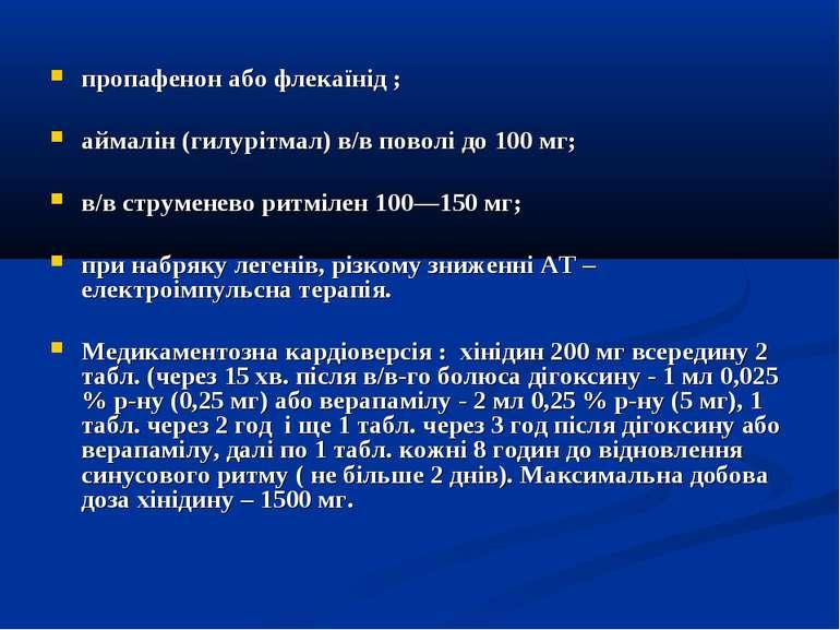 пропафенон або флекаїнід ; аймалін (гилурітмал) в/в поволі до 100 мг; в/в стр...
