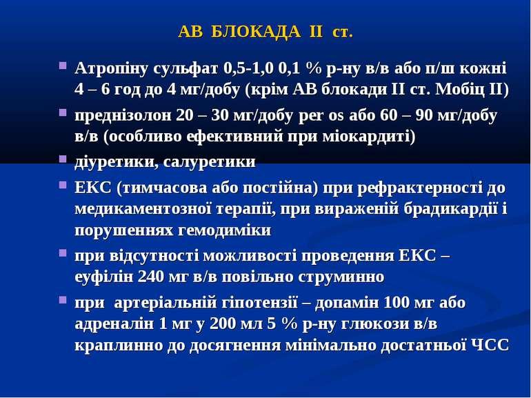 АВ БЛОКАДА ІІ ст. Атропіну сульфат 0,5-1,0 0,1 % р-ну в/в або п/ш кожні 4 – 6...