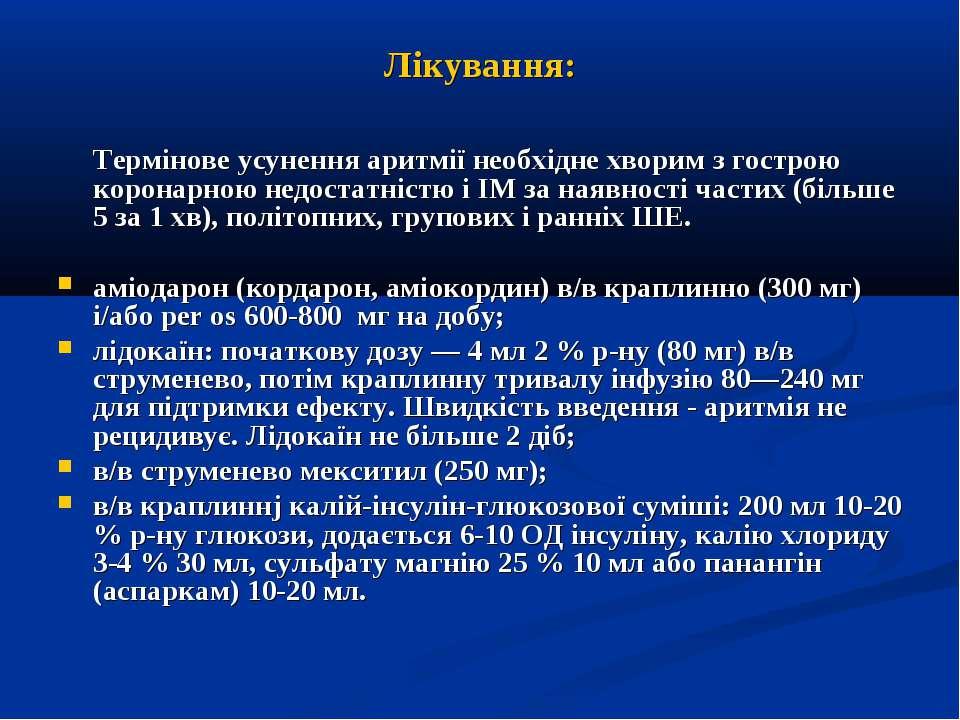 Лікування: Термінове усунення аритмії необхідне хворим з гострою коронарною н...