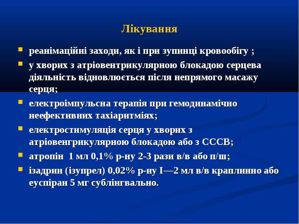 Лікування реанімаційні заходи, як і при зупинці кровообігу ; у хворих з атріо...