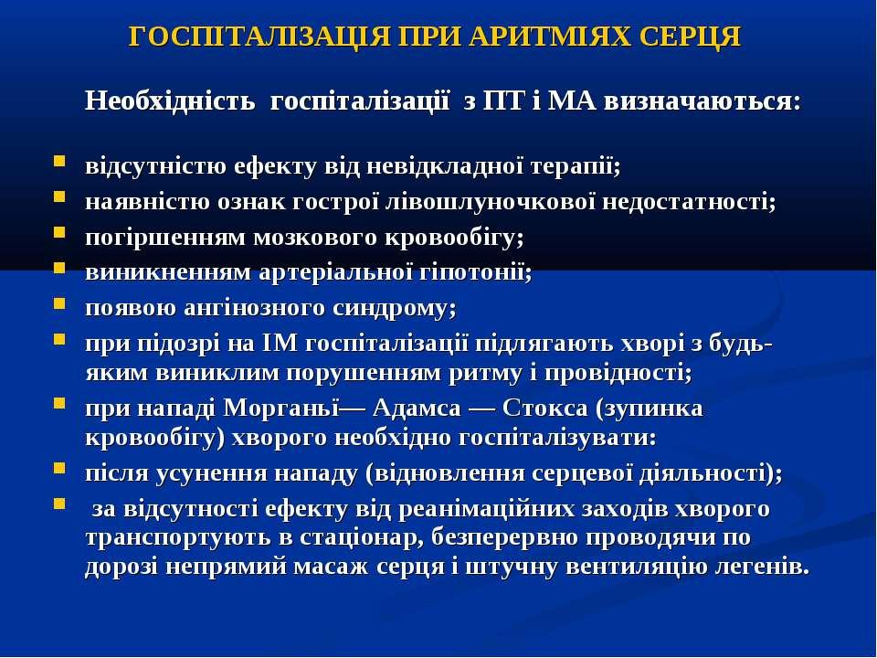 ГОСПІТАЛІЗАЦІЯ ПРИ АРИТМІЯХ СЕРЦЯ Необхідність госпіталізації з ПТ і МА визна...