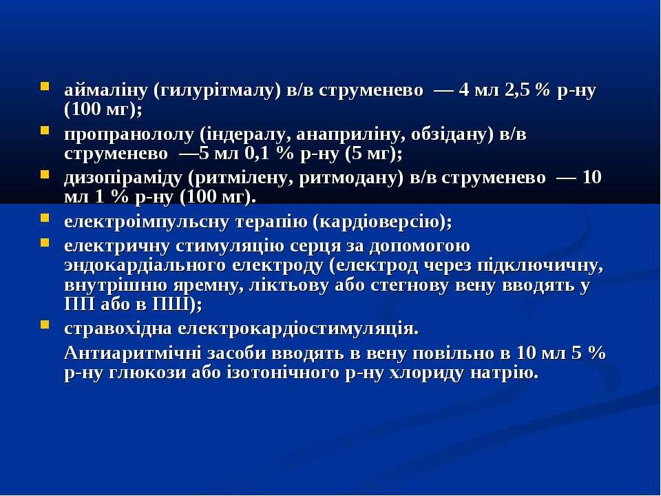 аймаліну (гилурітмалу) в/в струменево — 4 мл 2,5 % р-ну (100 мг); пропранолол...