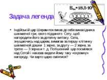 Задача легенда Індійській цар Шерам покликав до себе винахідника шахматної гр...