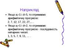 Наприклад Якщо a1=1 і d=5, то отримаємо арифметичну прогресію: 2, 7, 12, 17, ...