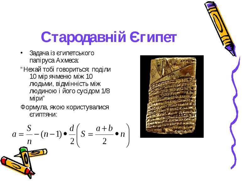 """Стародавній Єгипет Задача із єгипетського папіруса Ахмеса: """"Нехай тобі говори..."""
