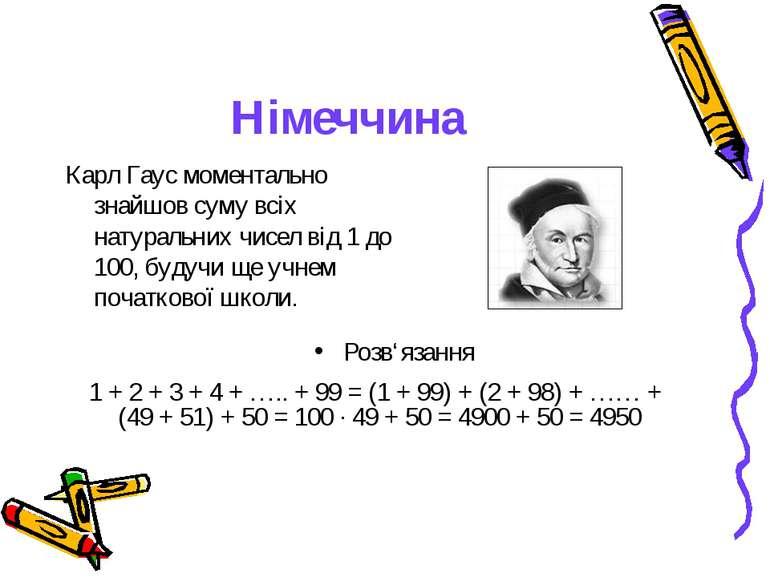 Німеччина Розв'язання 1 + 2 + 3 + 4 + ….. + 99 = (1 + 99) + (2 + 98) + …… + (...