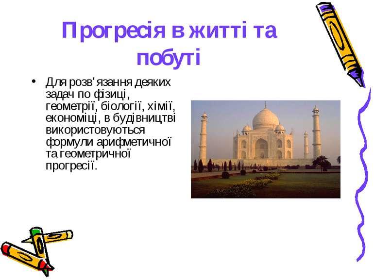 Прогресія в житті та побуті Для розв'язання деяких задач по фізиці, геометрії...