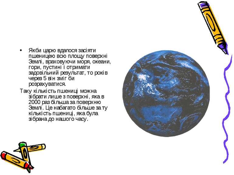 Якби царю вдалося засіяти пшеницею всю площу поверхні Землі, враховуючи моря,...