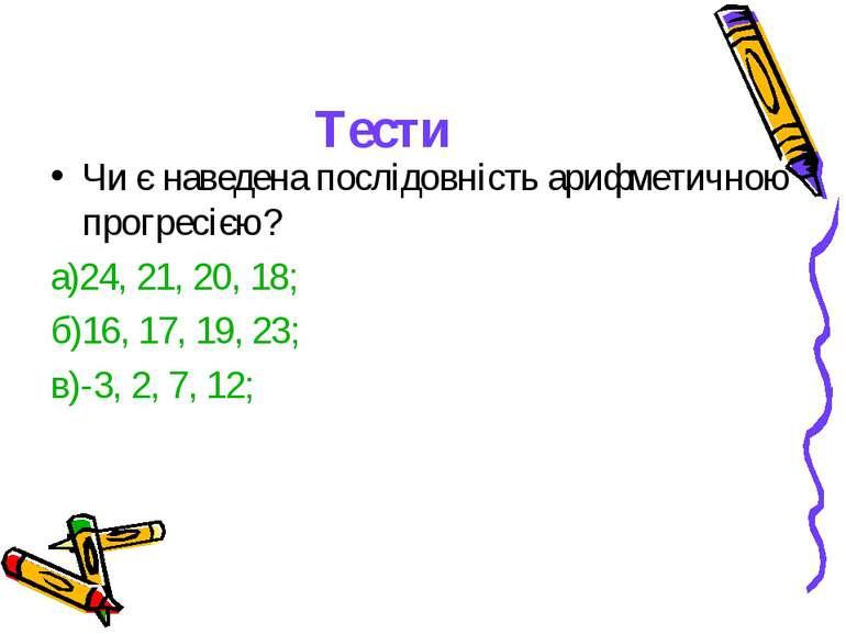 Тести Чи є наведена послідовність арифметичною прогресією? а)24, 21, 20, 18; ...