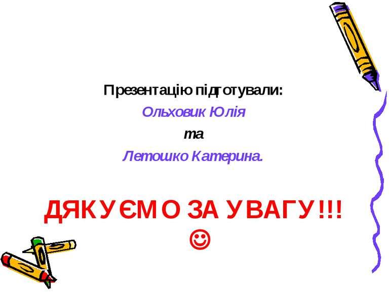 Презентацію підготували: Ольховик Юлія та Летошко Катерина. ДЯКУЄМО ЗА УВАГУ!!!