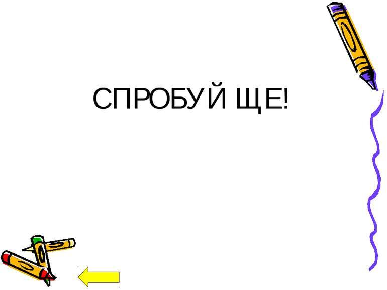 СПРОБУЙ ЩЕ!