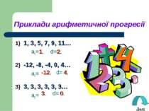 Приклади арифметичної прогресії 1) 1, 3, 5, 7, 9, 11… а1=1, d=2, 2) -12, -8, ...