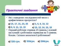 Практичні завдання Які з наведених послідовностей чисел є арифметичною прогре...