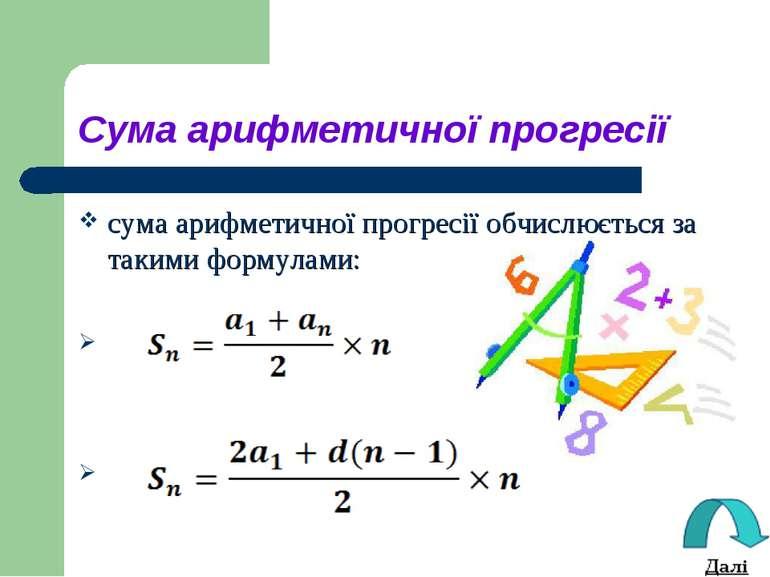 Сума арифметичної прогресії сума арифметичної прогресії обчислюється за таким...