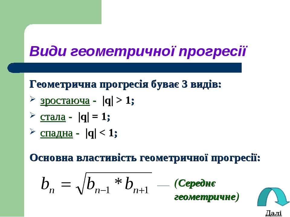 Види геометричної прогресії Геометрична прогресія буває 3 видів: зростаюча - ...