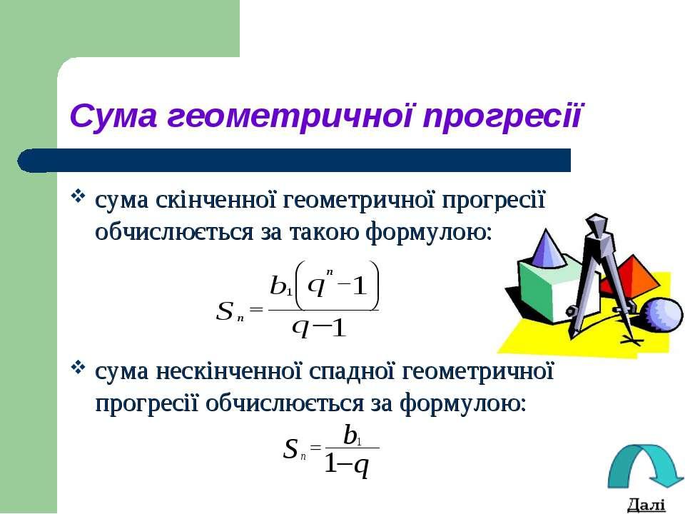 Сума геометричної прогресії сума скінченної геометричної прогресії обчислюєть...