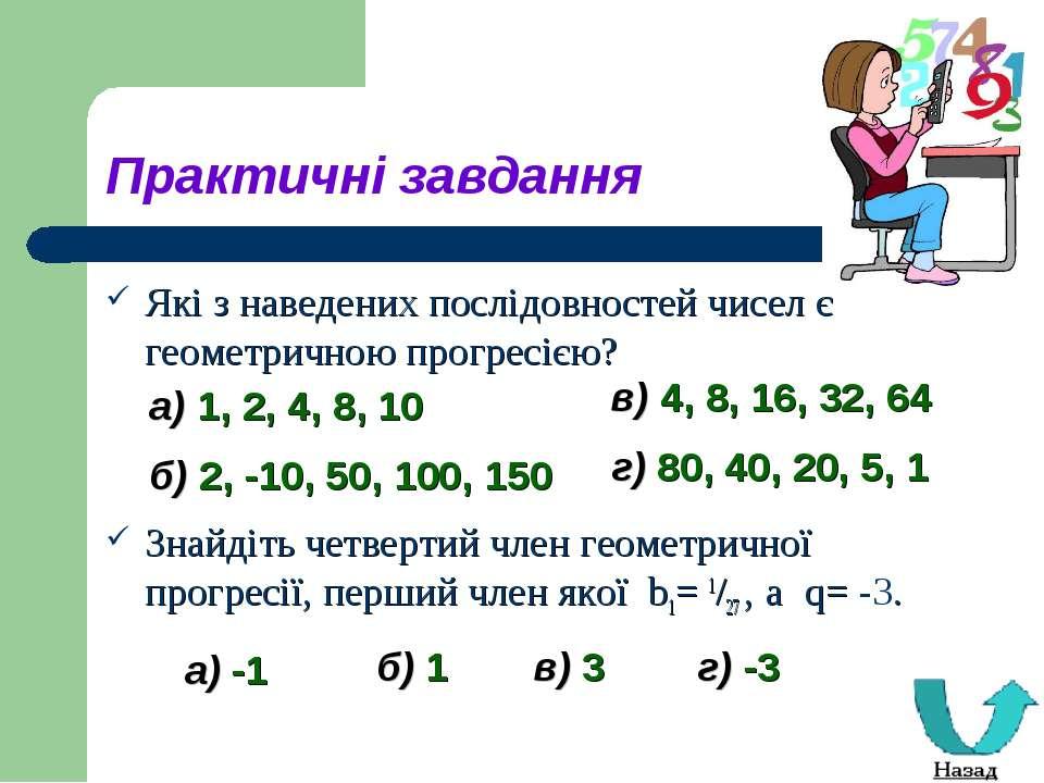 Практичні завдання Які з наведених послідовностей чисел є геометричною прогре...