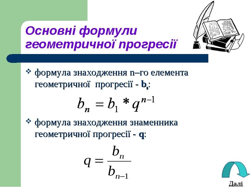 Основні формули геометричної прогресії формула знаходження n–го елемента геом...