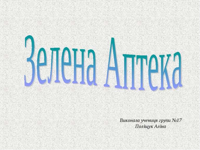 Виконала учениця групи №17 Поліщук Аліна