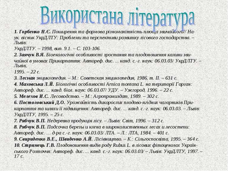 1. Горбенко Н.Є. Поширення та формова різноманітність плюща звичайного// На- ...