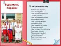 Рідна мати, Україно! Пісня про нашу славу Рідна мати, Україно, Чого мені треб...