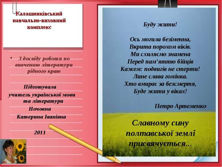 Калашниківський навчально-виховний комплекс З досвіду роботи по вивченню літе...