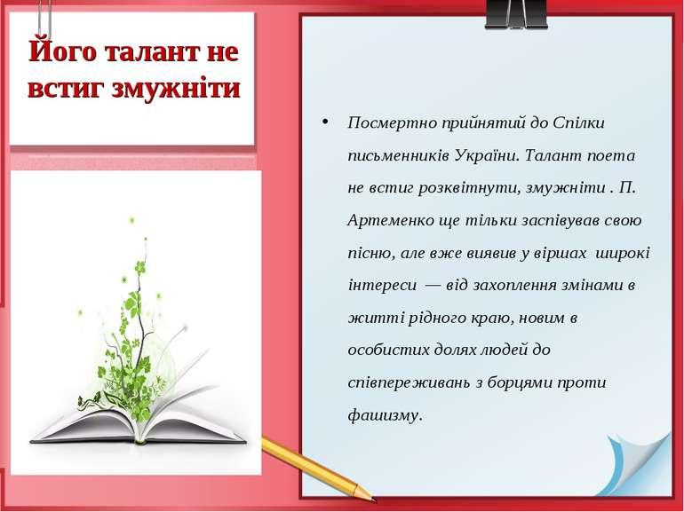 Його талант не встиг змужніти Посмертно прийнятий до Спілки письменників Укра...