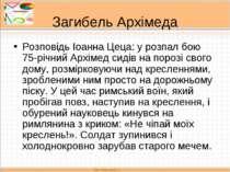 Загибель Архімеда Розповідь Іоанна Цеца: у розпал бою 75-річний Архімед сидів...