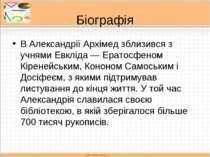 Біографія В Александрії Архімед зблизився з учнями Евкліда — Ератосфеном Кіре...