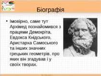 Біографія Імовірно, саме тут Архімед познайомився з працями Демокріта, Евдокс...