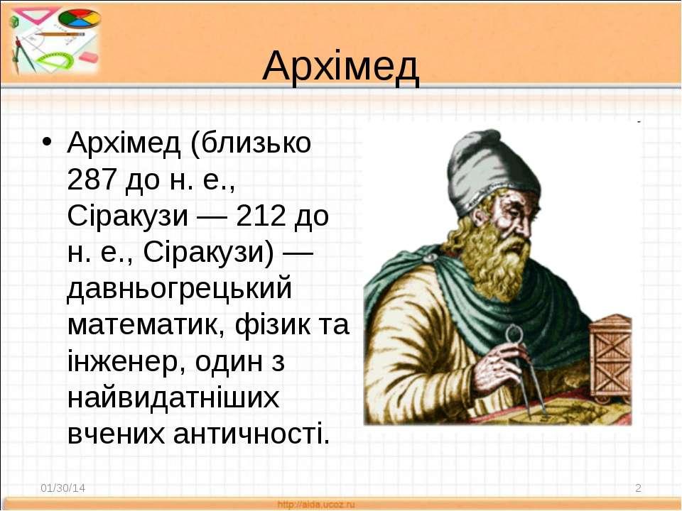Архімед Архімед (близько 287 до н. е., Сіракузи — 212 до н. е., Сіракузи) — д...