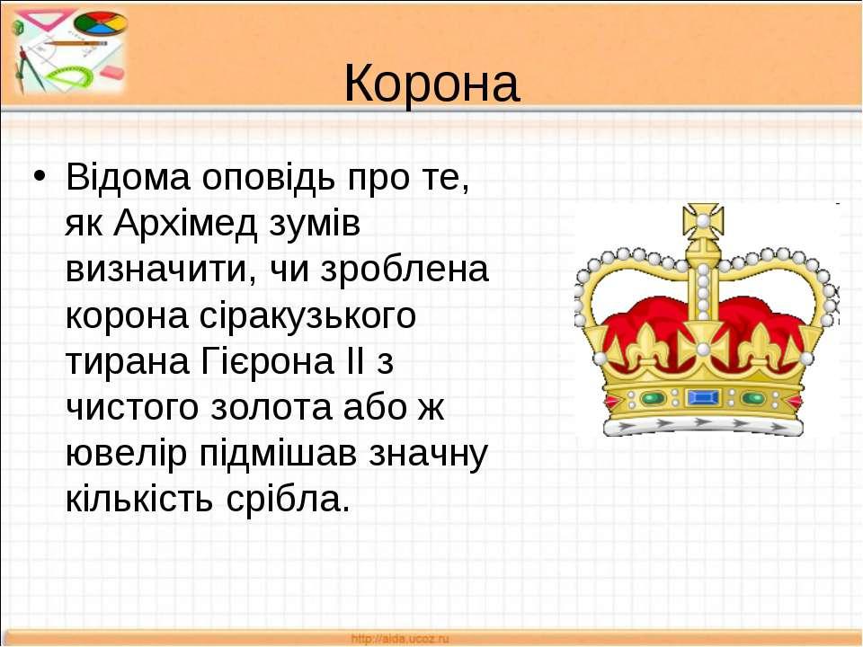 Корона Відома оповідь про те, як Архімед зумів визначити, чи зроблена корона ...
