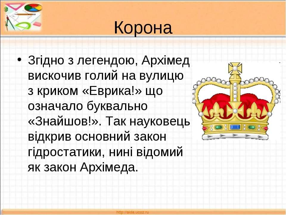 Корона Згідно з легендою, Архімед вискочив голий на вулицю з криком «Еврика!»...