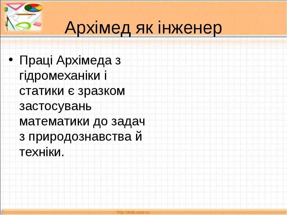 Архімед як інженер Праці Архімеда з гідромеханіки і статики є зразком застосу...