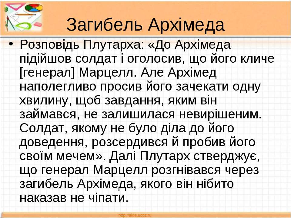 Загибель Архімеда Розповідь Плутарха: «До Архімеда підійшов солдат і оголосив...