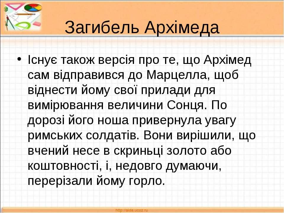 Загибель Архімеда Існує також версія про те, що Архімед сам відправився до Ма...