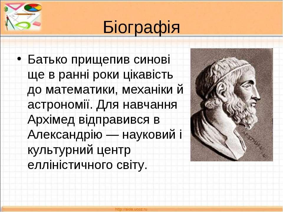 Біографія Батько прищепив синові ще в ранні роки цікавість до математики, мех...