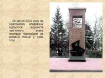 26 квітня 2001 року на Братському кладовищі відбулося відкриття пам'ятного зн...