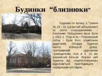 """Будинки """"близнюки"""" Будинки по вулиці 1 Травня № 29 і 31 (сучасний військкомат..."""