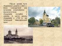 Перша церква була збудована з дерева у 1662 р. Вона знаходилася між сучасним ...