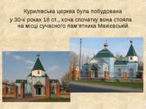 Курилівська церква була побудована у 30-х роках 18 ст., хоча спочатку вона ст...