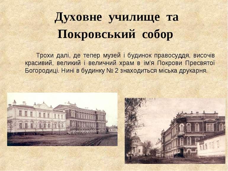 Духовне училище та Покровський собор Трохи далі, де тепер музей і будинок пра...