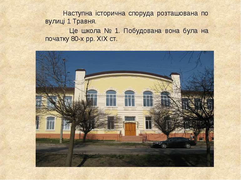Наступна історична споруда розташована по вулиці 1 Травня. Це школа № 1. Побу...
