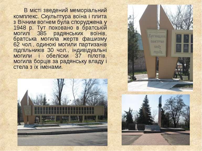 В місті зведений меморіальний комплекс. Скульптура воїна і плита з Вічним вог...