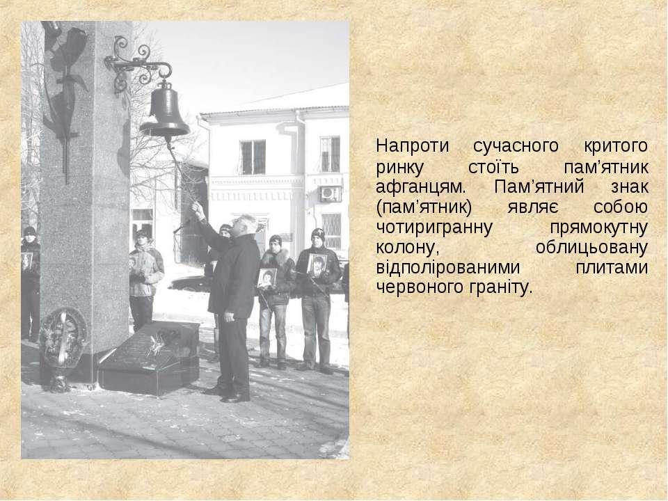 Напроти сучасного критого ринку стоїть пам'ятник афганцям. Пам'ятний знак (па...
