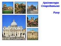 Архітектура Стародавнього Риму