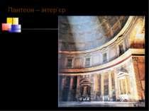 Пантеон – інтер'єр У вершині купола зроблено отвір, єдиний, через який світло...